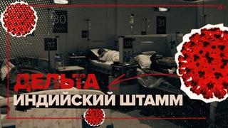 Индийский штамм. «Дельта» / ЭПИДЕМИЯ с Антоном Красовским