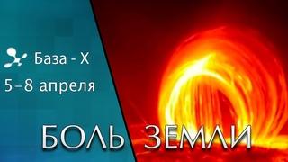 Катаклизмы 5-8 апреля 2021. Магнитное поле Солнца. Вспышки на Солнце. Боль Земли