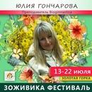 Фотоальбом Юлии Гончаровой