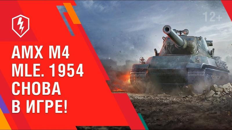 WoT Blitz AMX M4 mle 1954 снова в игре