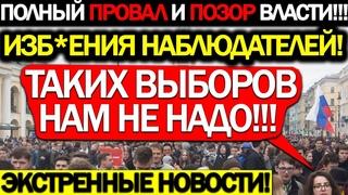ТАКОЙ ГРЯЗИ НА ВЫБОРАХ В РОССИИ ЕЩЁ НЕ БЫЛО! (19.09.2021) К0ШМАР ПРОДОЛЖАЕТСЯ! В Ш0КЕ ВСЯ СТРАНА!