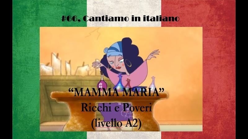 Урок 66 cantiamo in italiano Mamma Maria livello A2