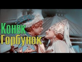 Конёк Горбунок (1941)   сказка