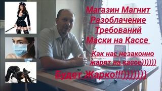 Магазин Магнит Разоблачение Требований Маски на Кассе юрист Вадим Видякин