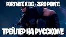 FORTNITE X DC - ZERO POINT! ТРЕЙЛЕР НА РУССКОМ! СУБТИТРЫ! ТРЕЙЛЕР НОВОГО КОМИКСА! НОВАЯ ХАРЛИ КВИН!