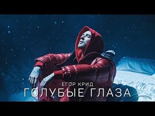 Егор Крид - Голубые глаза (Премьера клипа, 2020) OST (НЕ)идеальный мужчина