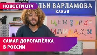 Варламов: В Уфе должна была появиться самая дорогая ёлка в России