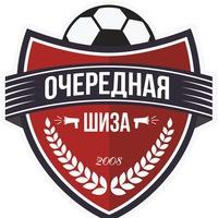 Логотип Очередная Шиза