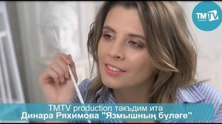 Динара Ряхимова - Язмышнын булэге