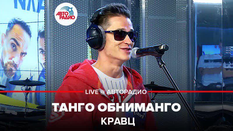 Кравц - Танго Обниманго (LIVE @ Авторадио)
