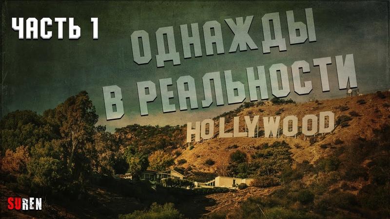 Однажды в реальности часть1 События в Голливуде и около него 1969 год и не только