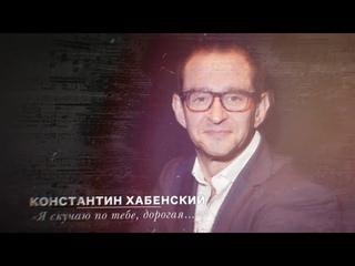 Стихи Агутина «Я скучаю по тебе, дорогая...» читает Константин Хабенский