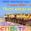 """Отчетный концерт Ансамбля """"Спектр"""""""