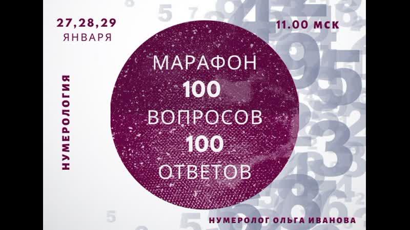 День 2 100 вопросов 100 ответов Нумерология