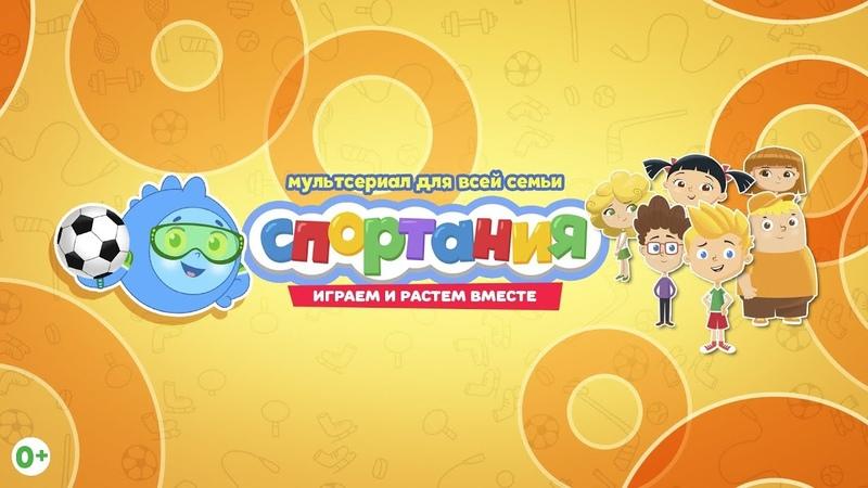Все серии мультфильма про ЗДОРОВЬЕ, ГИГИЕНУ, ЗАРЯДКУ, ЗОЖ и СПОРТ. Полезный мультик для детей!