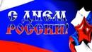С Днем России. Красивые поздравления с Днем России. Видео открытка с Днем России