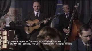 Фрагменты 2х песен Андрея Корфа к фильму Черные волки