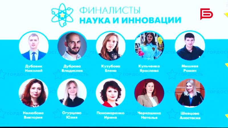 В Белгороде наградили победителей конкурса Наша гордость