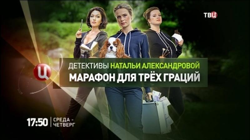 Марафон для трёх граций Детективы Натальи Александровой