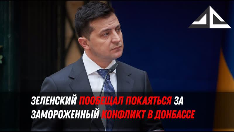 Зеленский пообещал британцам покаяться за замороженный конфликт в Донбассе