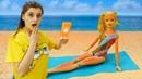 Ой, Барби сгорела на пляже - Ох уж эти куклы - Видео для девочек с историями про кукол Барби