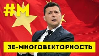 #МОНТЯН: Правильный китайский коммунизм 🤡