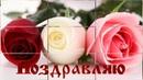 Красивое поздравление с Днем 8 МАРТА - Международным Женским Днем. Красивая видео открытка