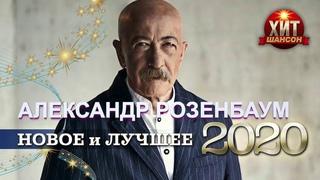 Александр Розенбаум -  Новое и Лучшее 2020