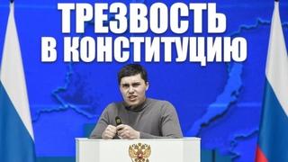Трезвое обращение к президенту/Трезвость в конституцию/Семья и дети
