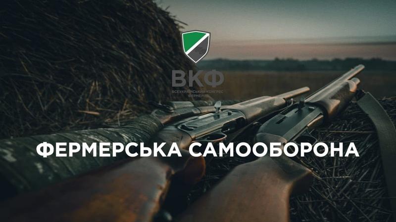 В Україні фермери об'єднуються для запобігання рейдерству