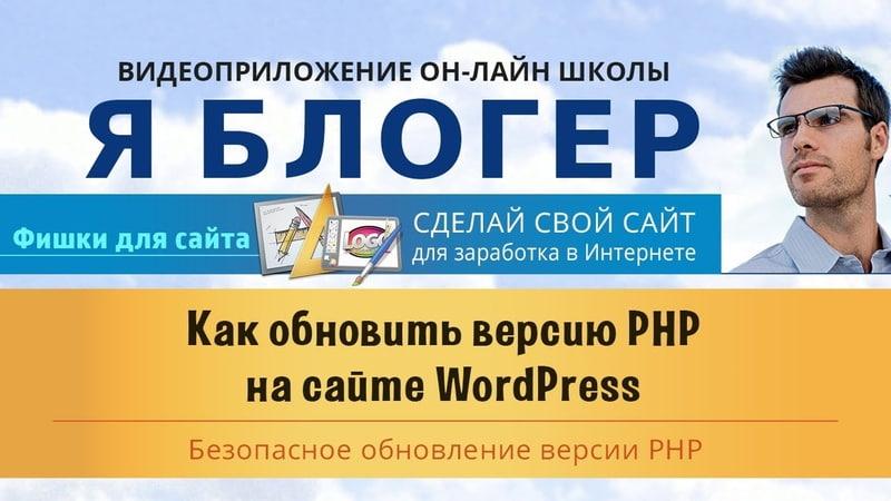Как обновить версию PHP на сайте WordPress
