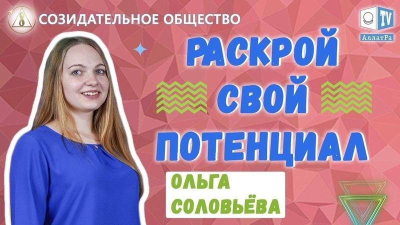 Ольга Соловьёва и YSP молодежь и студенты за мир расширяя мировоззрение открываешь красоту жизни