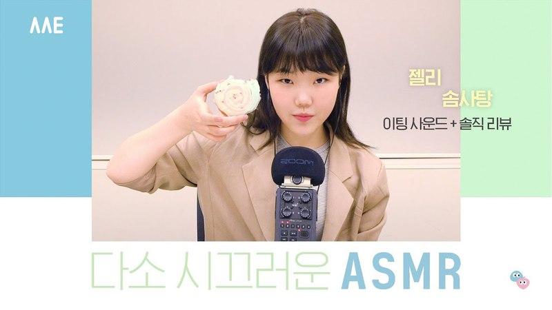 ASMR│젤리 썰어먹는 솜사탕 이팅사운드 리뷰 Eating Sounds кфк