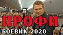 Боевики 2020 Фильм ПРОФИ @ Русские боевики 2020 новинки HD 1080P