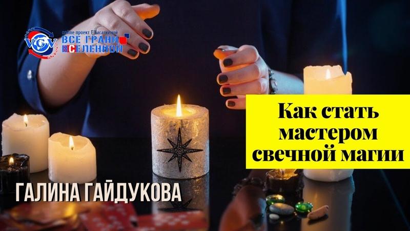Как сделать специальные магические свечи самостоятельно Свечная магия с Галиной Гайдуковой