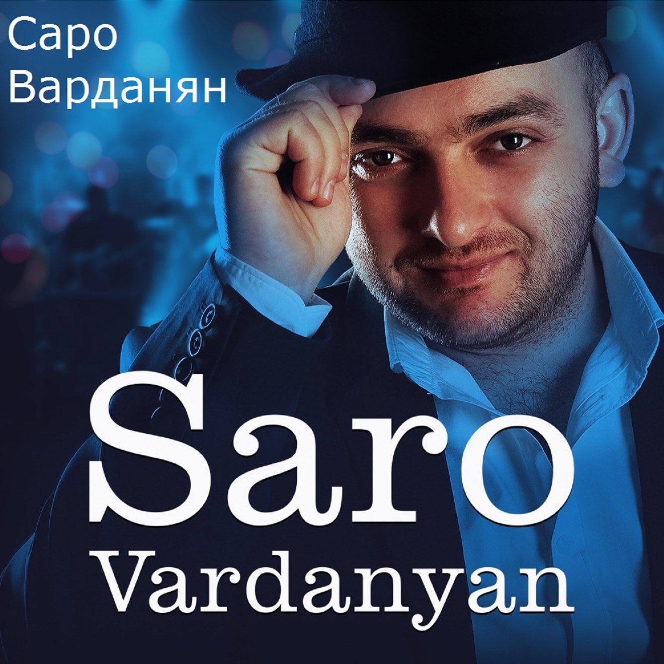 Саро Варданян