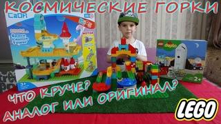Лего Горка с МОТОРОМ/Космические горки из Lego/Лего АНАЛОГ или Лего ОРИГИНАЛ/Во что лучше играть?