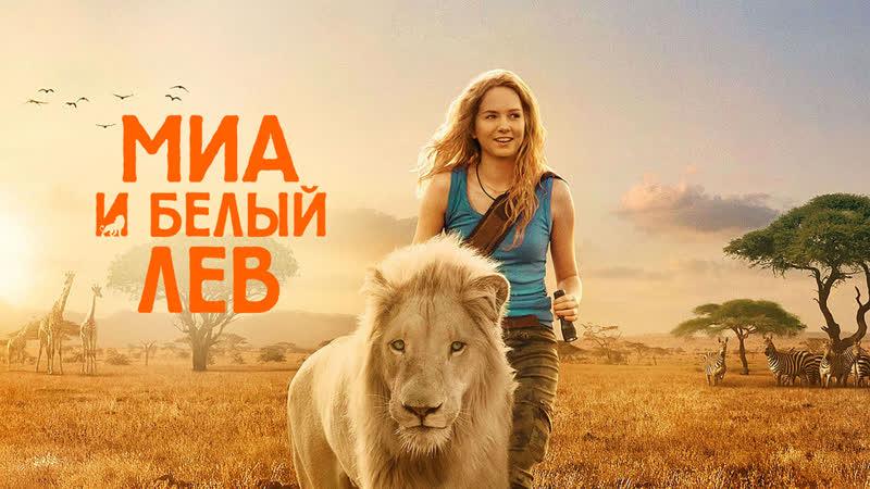 Миа и белый лев лучший трейлер. семейные фильмы. Что посмотреть.