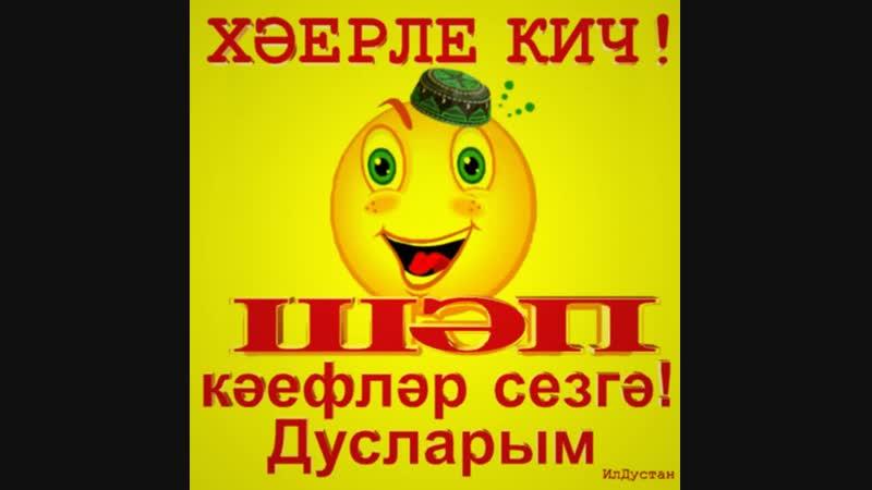 Открытки хэерле кич на татарском языке прикольные
