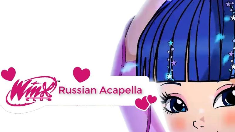 Winx Cosmix : Russian Acapella!