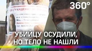 Тело не нашли, но приговор вынесли - убийцу и насильника Маши Ложкарёвой осудили