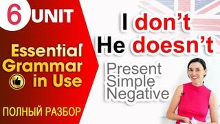Unit 6 Как говорить НЕТ на английском. I don't - Present simple (отрицания) OK English Elementary