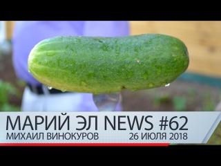 Михаил винокуров: марий эл news #62