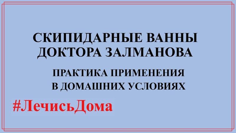 Скипидарные ванны доктора Залманова Практика применения в домашних условиях