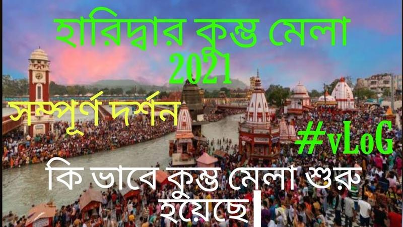 কুম্ভ মেলা হারিদ্বার 2021 Kumbh mela Haridwar 2021 মহাকুম্ভ মেলা হারিদ্বার 2021
