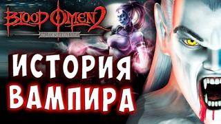 Legacy of Kain Blood Omen 2 (Наследие Кайна Кровавое Знамение 2) HD версия прохождение 1
