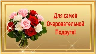 Для Самой Очаровательной Подруги! 💖🌺🌺🌺