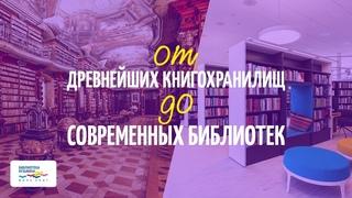 Исторический видеоэкскурс «От древнейших книгохранилищ до современных библиотек»