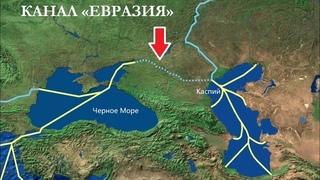 """Россия построит новый Канал из Каспия в Чёрное Море! """"Канал Евразия"""""""
