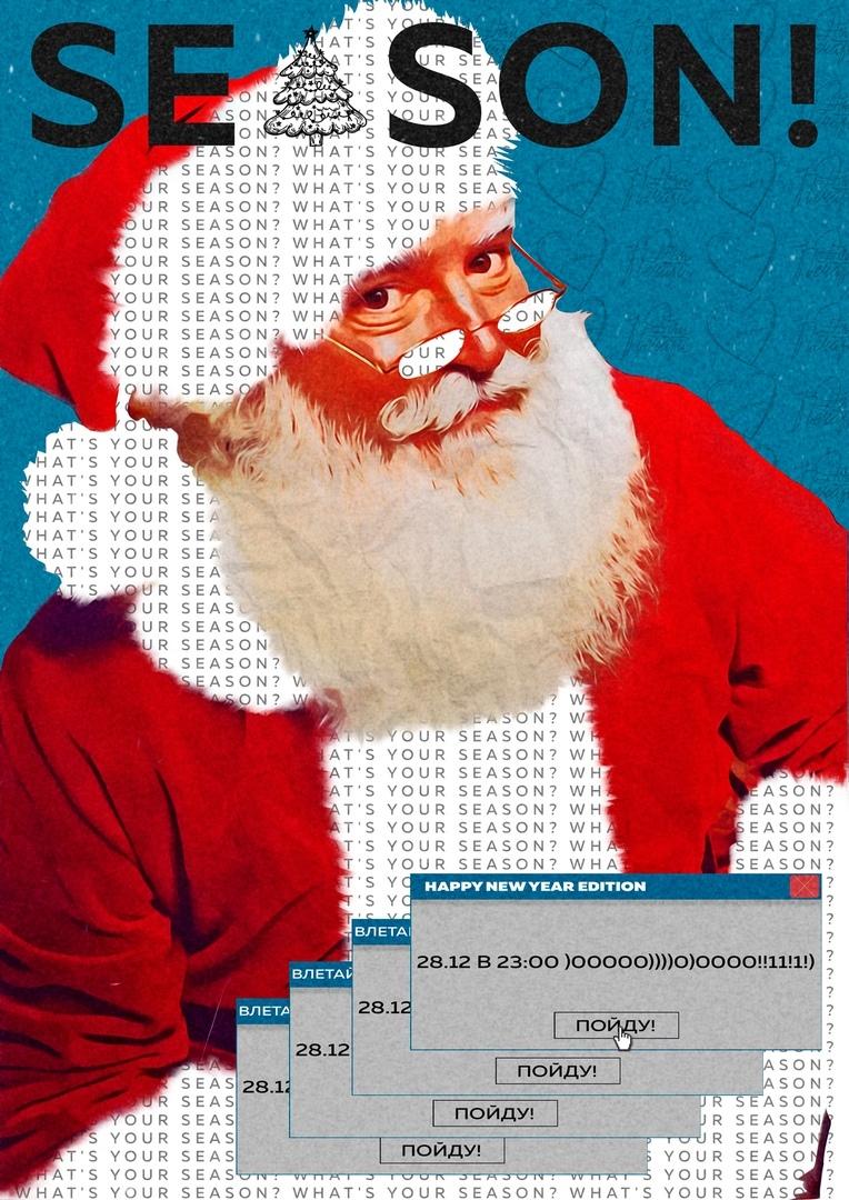 Топ мероприятий на 27 — 29 декабря, изображение №29